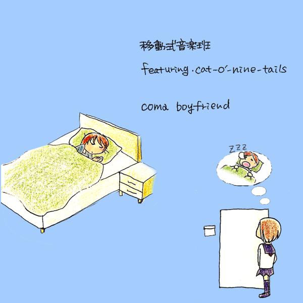 comaboyfriend_ido.jpg
