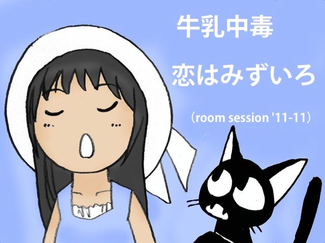 koi_wa_mizuiro.jpg